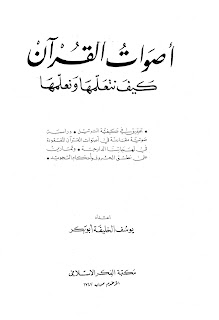 حمل كتاب أصوات القرآن كيف نتعلمها ونعلمها - يوسف أبو بكر