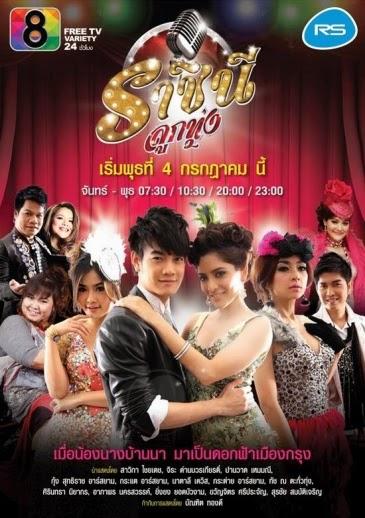 Bản Nhạc Định Mệnh - Ban Nhac Dinh Menh VTC9