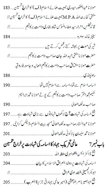 Sheikh Usama Sehra se Samandar Tak pdf free