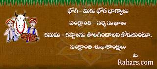 Sankranti Subhakankshalu in Telugu Rahars