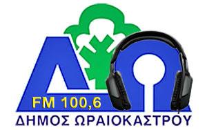 ΤΟ ΩΡΑΙΟΚΑΣΤΡΟ ΣΤΑ FM