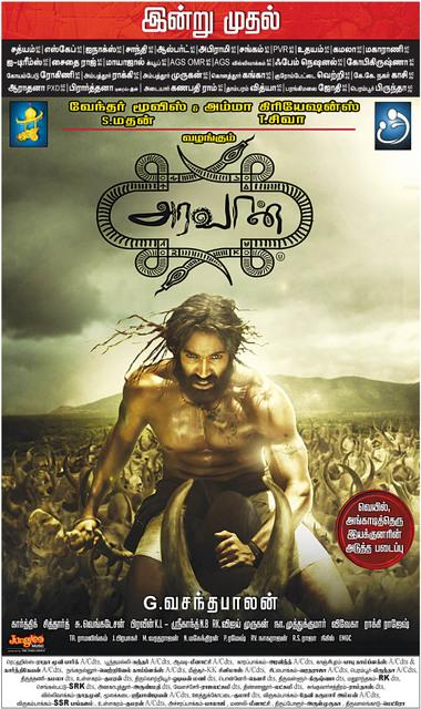 Aravaan (2011) Download Tamil Audio CD MP3 Songs 320Kbps