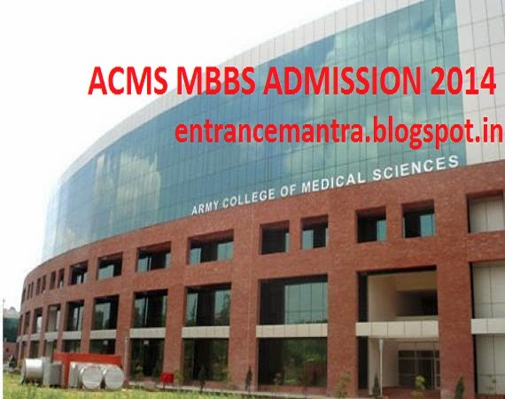 how to get admission in army medical college