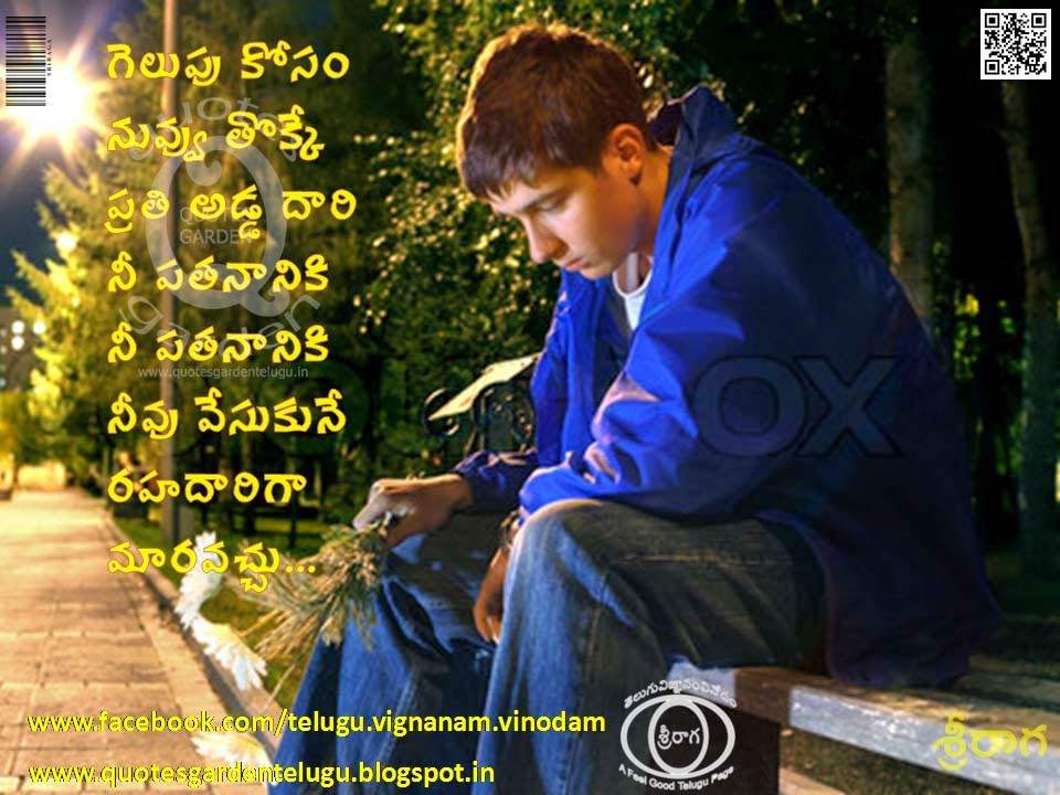 Whatsapp-Best-Telugu-Quotes-with-images