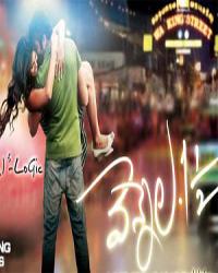 Vennela 1 1/2 (2012) Movie Poster