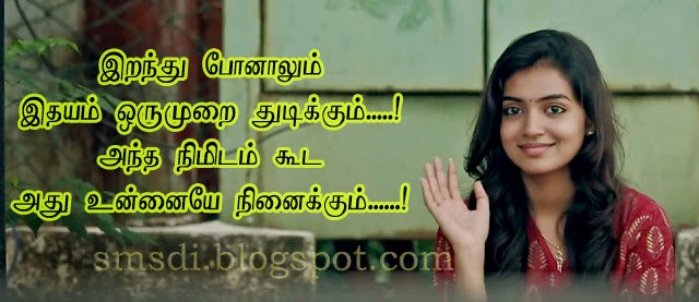 Tamil True Love Quotes Images For Facebook : SMS: Beautiful tamil love quotes
