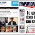 """ΧΑΜΟΣ! Τα """"Παραπολιτικά"""" επιβεβαιώνουν (με πρωτοσέλιδο) το Press-gr για τον Μενέλαο Δασκαλάκη..."""