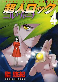 [聖悠紀] 超人ロック ニルヴァーナ 第01-04巻