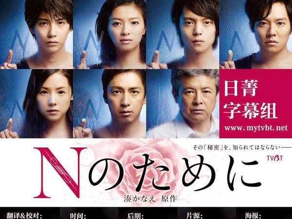 為了N(日劇) N no Tameni