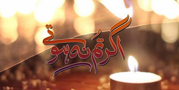 Ager Tum Na Hotay Episode 52-29th October 2014 Desi Urdu Drama Serial