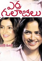 Erra Gulabeelu telugu Movie