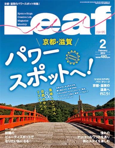 2014 Leaf 2月号