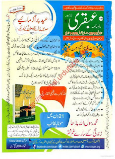 Ubqari Magazine July 2015 Read Online