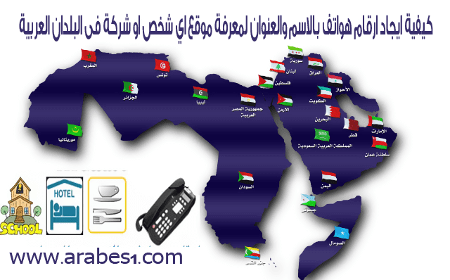 How find phone numbers of location person or company in Arab countries