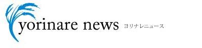 いわむろや|よりなれニュース|新潟・岩室温泉から観光情報を発信しています