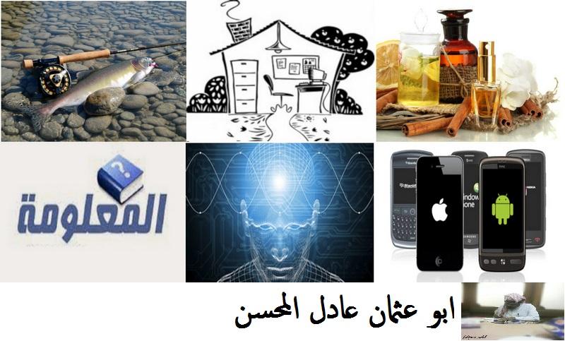 ابوعثمان عادل المحسن