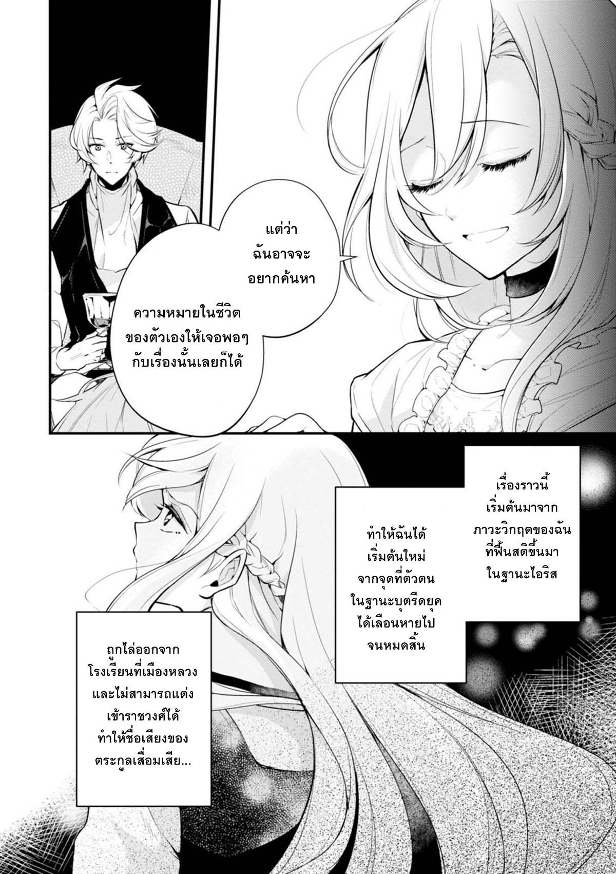 Koushaku reijou no tashinami ตอนที่ 24 TH แปลไทย