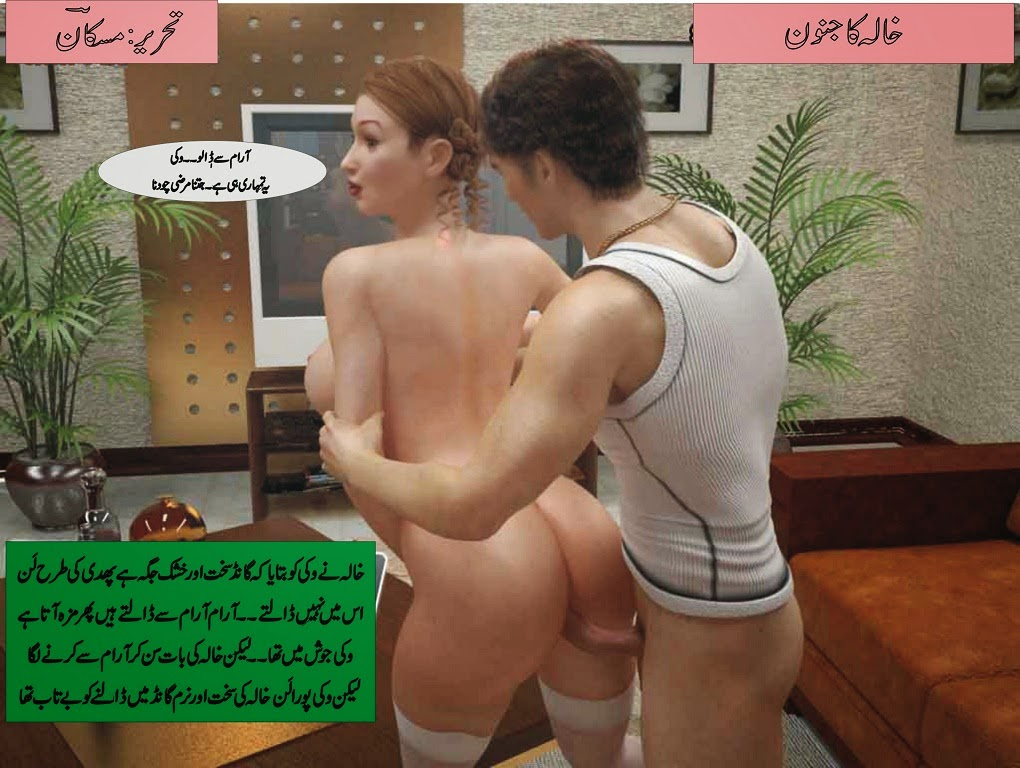 Your place Girls urdu interviews about sex you
