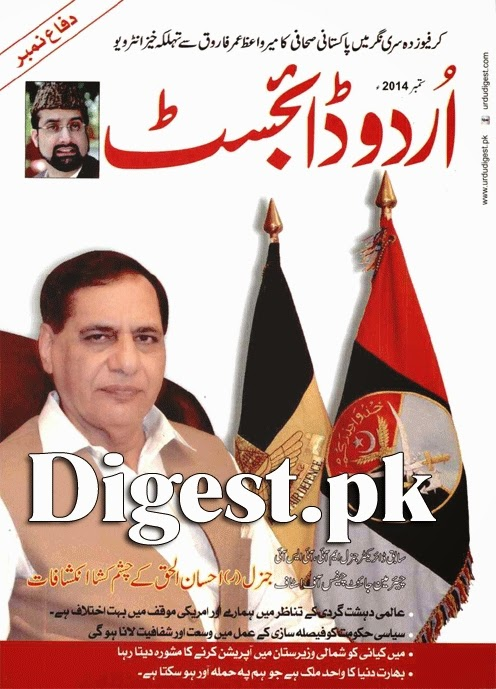 Urdu Digest September 2014