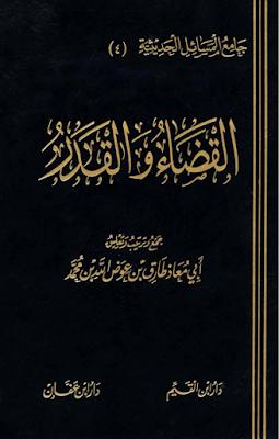 حمل كتاب القضاء والقدر - طارق عوض الله