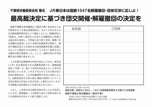 千葉県労働委員会宛署名
