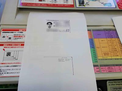 免許証の表裏コピーを1枚の紙に簡単に出力