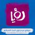 قناة رؤيا الاردنية بث مباشر Ro2ya Tv Live