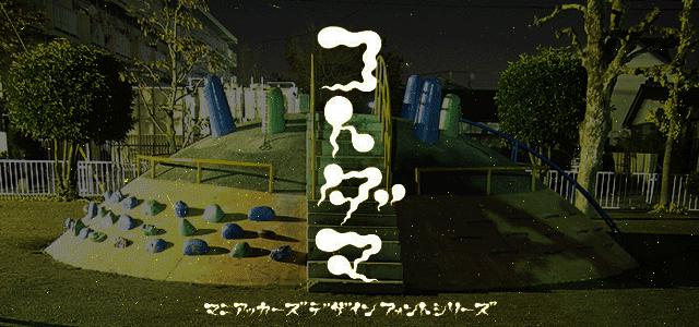 揺らめく魂の形をデザインした可愛い無料日本語フリーフォント素材「コトダマ」
