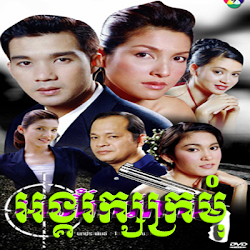 [ Movies ] Angkrak Kror Mom - Khmer Movies, Thai - Khmer, Series Movies