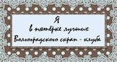 """""""Зигзаг+флажок+ключ"""""""