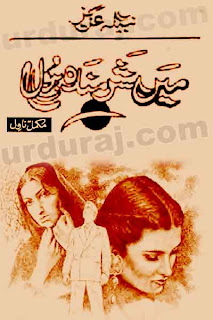 Main Sharminda Hoon (Romantic Urdu Novels) By Nabila Aziz complete in pdf