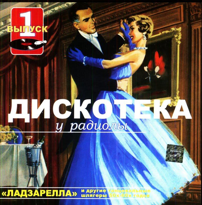 Various - Дискотека Арлекина - Progressive Attack - 7