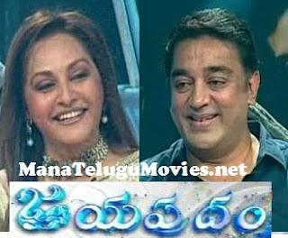 Jayapradha Talk Show with Kamal Hasan