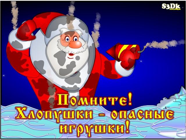 Мультфильм-игра про взорвавшегося Деда мороза.