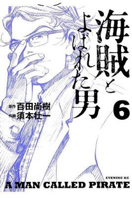海賊とよばれた男 第01-06巻 [Kaizoku to Yobareta Otoko vol 01-06] rar free download updated daily