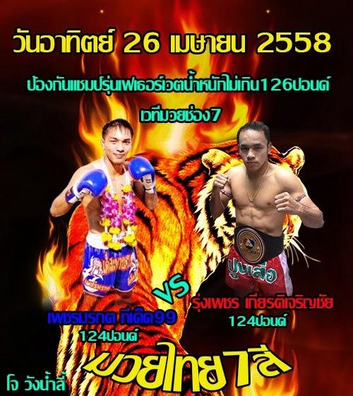 วิจารณ์มวยไทย ศึกมวยไทย 7 สี วันอาทิตย์ที่ 26 เมษายน 2558