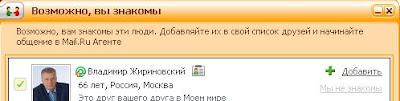 Мой друг Жириновский