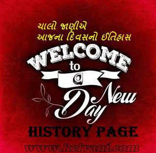 DIN VISHESH - THIS DAY IN HISTORY BY KELVANI.COM