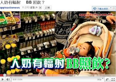 輻射母奶 - 日官方首證實 母奶遭輻射污染