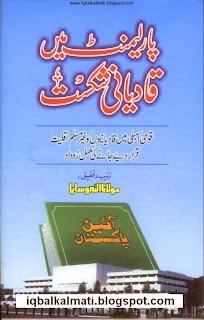 Parliament mein Qadiani Shikast by Maulana Allah Wasaya