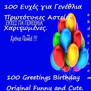 100 Ευχές για Γενέθλια Πρωτότυπες Αστείες και Χαριτωμένες.