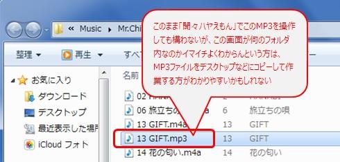 iTunes Media フォルダ内にMP3ファイルが作成されていることを確認