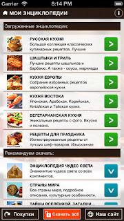 skachat sbornik receptov dlya iPhone i iPad
