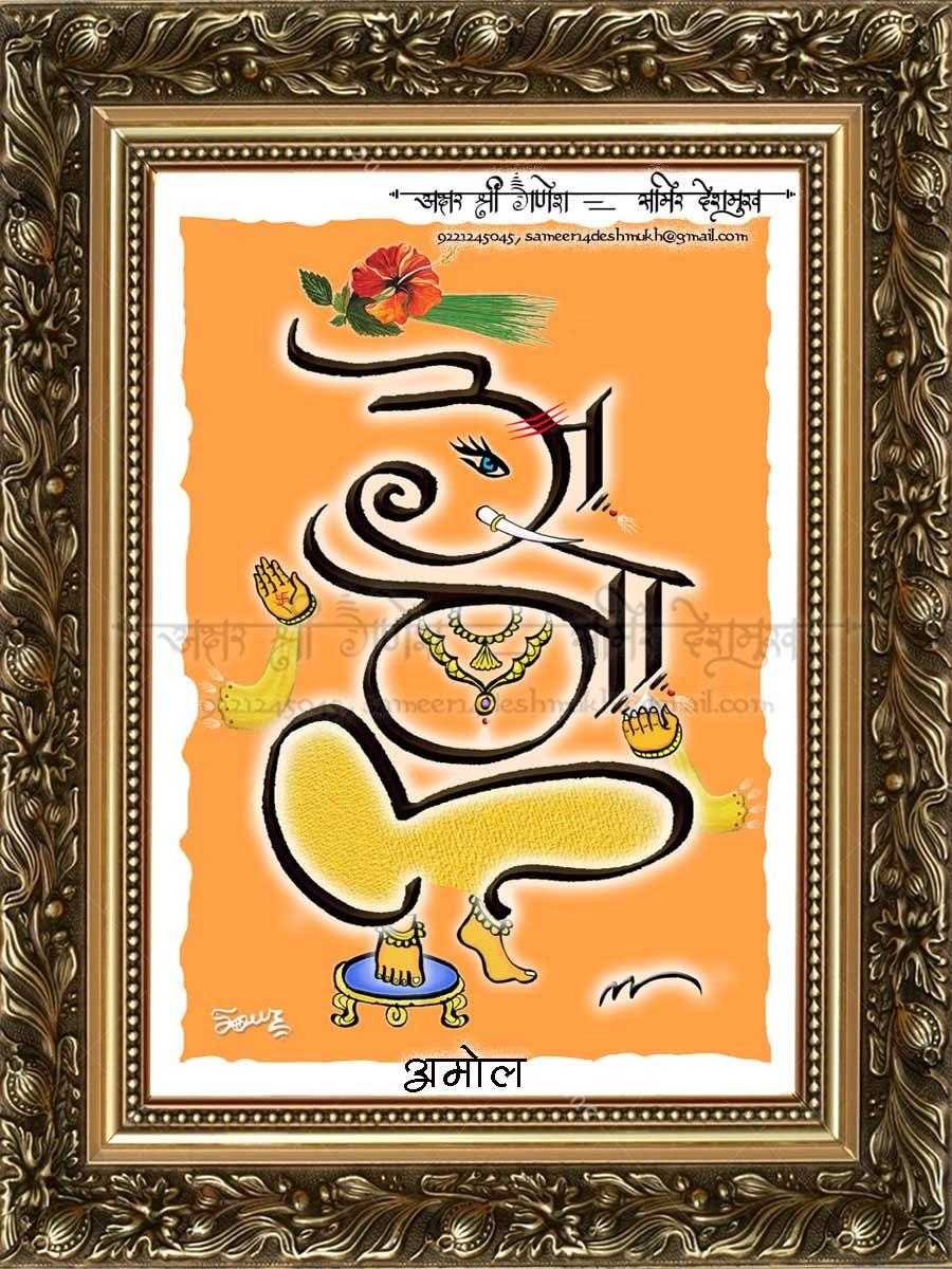 Akshar Shri Ganesh 2013