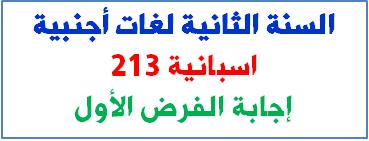 اجابات فروض المراسلة السنة الثانية لغات اجنبية 213