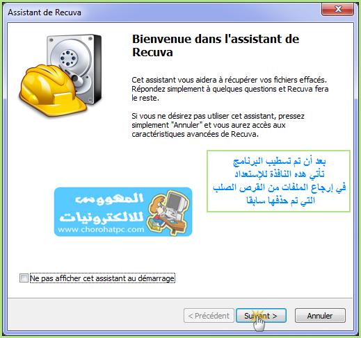 شرح مبسط لإسترجاع الملفات المحذوفة مع برنامج Recuva