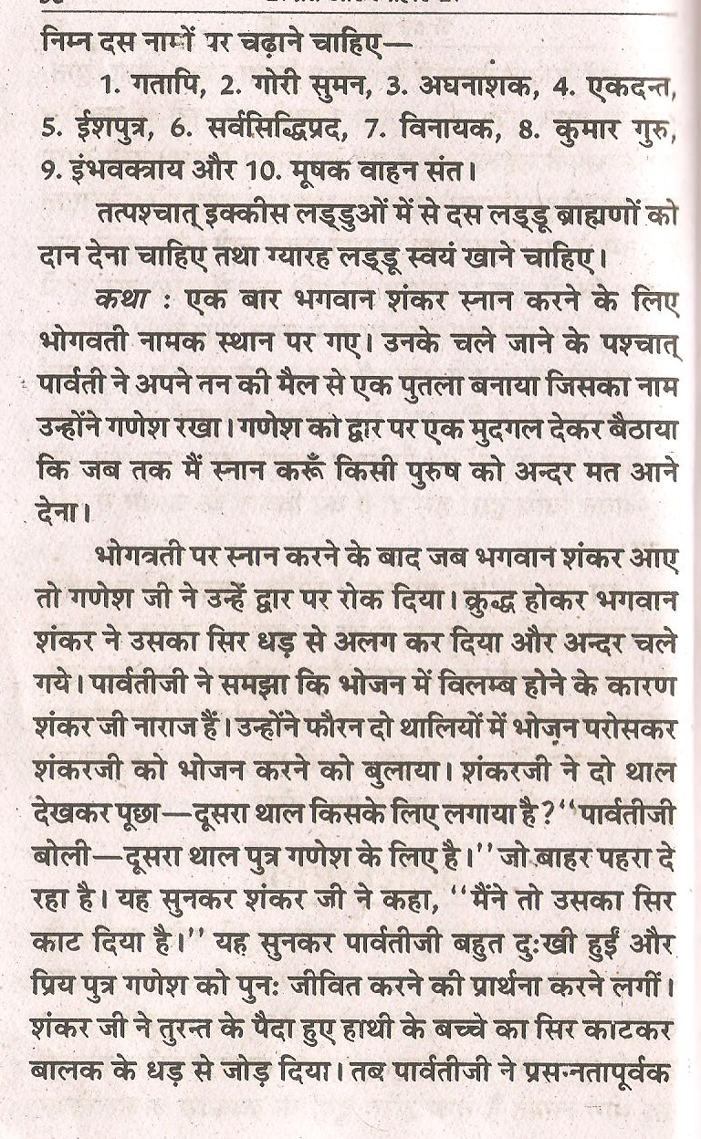 Ganesh katha online dating