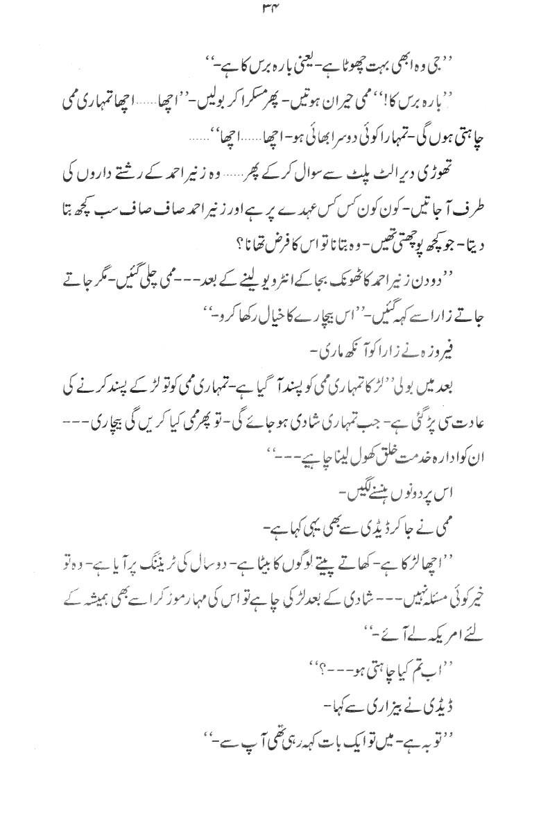 nojawan nasal aur media essay in urdu