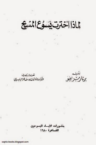 حصريا كتاب لماذا اخترت يسوع المسيح - تاليف برناربريفو منشورات الاباء اليسوعيين القاهرة 1980