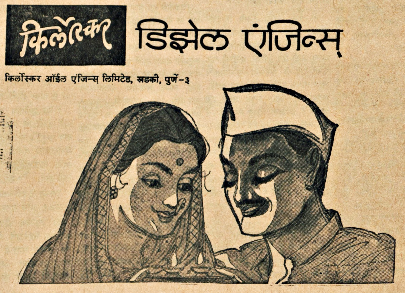 Vintage Newspaper Ads Vintage Indian Newspaper Ads